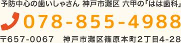 078-855-4988